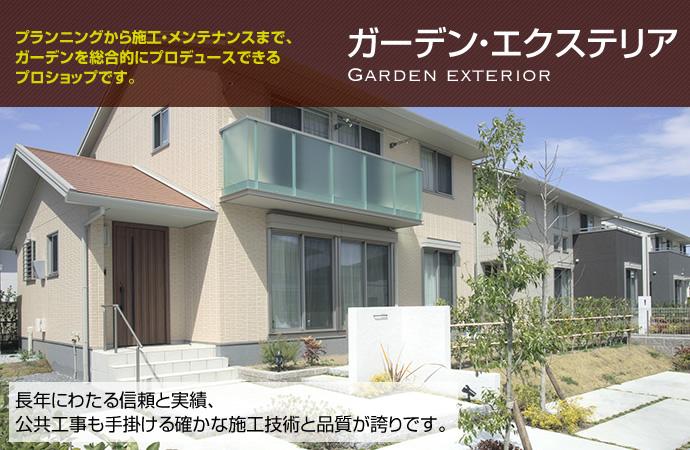 プランニングから施工・メンテナンスまで、ガーデンを総合的にプロデュースできるプロショップです。