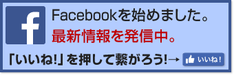 FaceBookで繋がろう!
