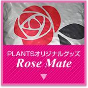 PLANTSオリジナルグッズ「RoseMate」