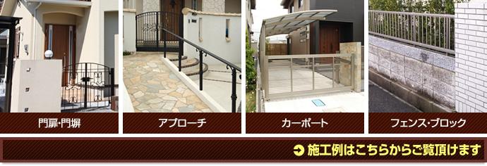 門扉・門塀、アプローチ、カーポート、フェンス・ブロック:施工事例