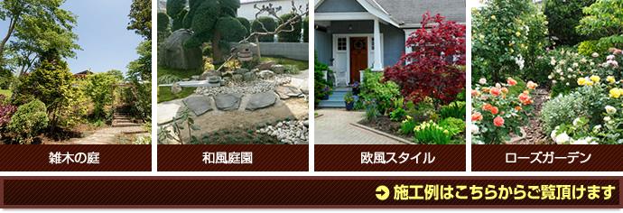 雑木の庭、和風庭園、欧風スタイル、ローズガーデン:施工事例