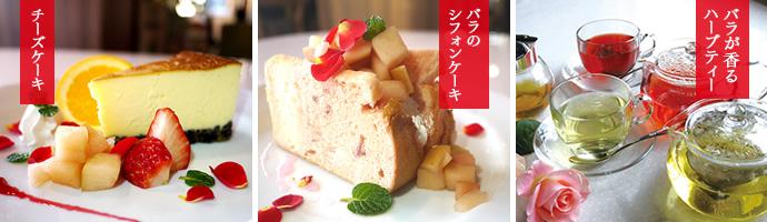 チーズケーキ・バラのシフォンケーキ・バラのハーブティ
