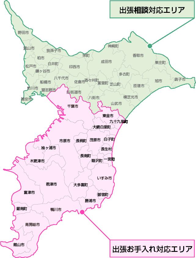 千葉県の出張可能エリア