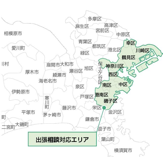 出張相談エリア-神奈川