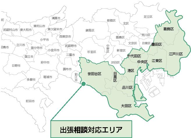 出張相談対応エリア(東京)