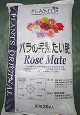 バラの完熟たい肥