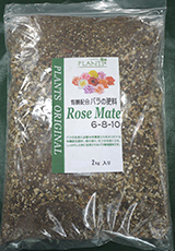 有機配合バラの肥料